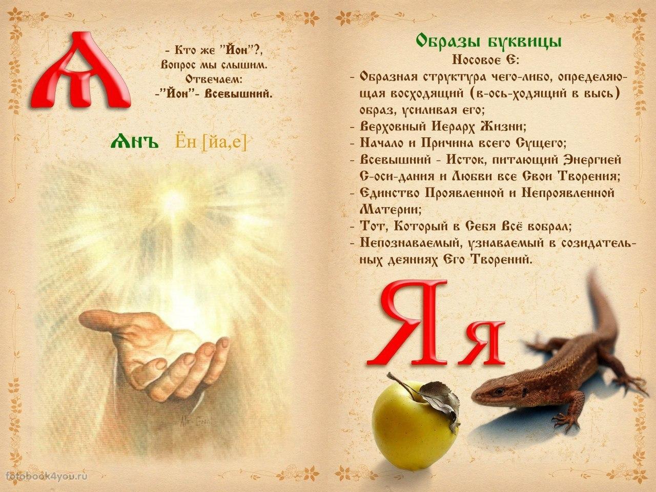 буквы славянского алфавита в картинках продаются отдельно оптикатеди